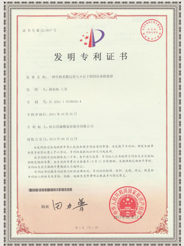 Invention Patent Certificate ZL201110338049.4