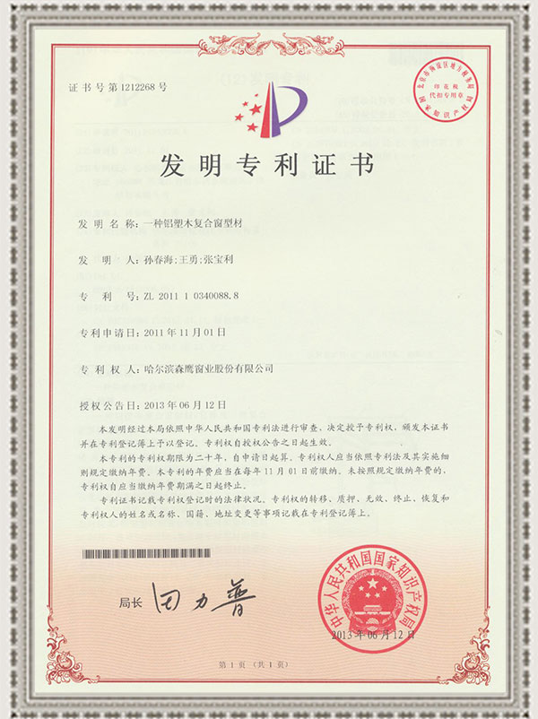Invention Patent Certificate ZL201110340088.8